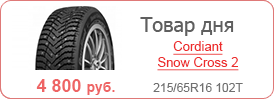 ЗИМНИЕ ШИНЫ CORDIANT SNOW CROSS 215/65R16 102T